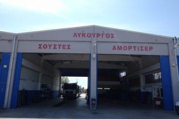 soustes-amortiser-katerini-likourgos